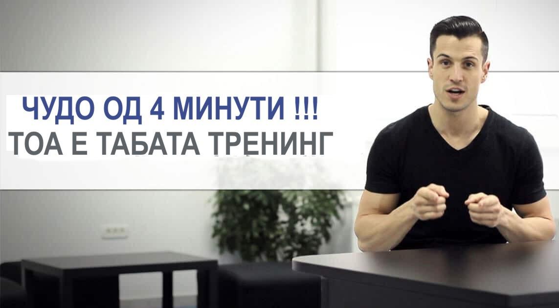 FT-blog-tabata-trening